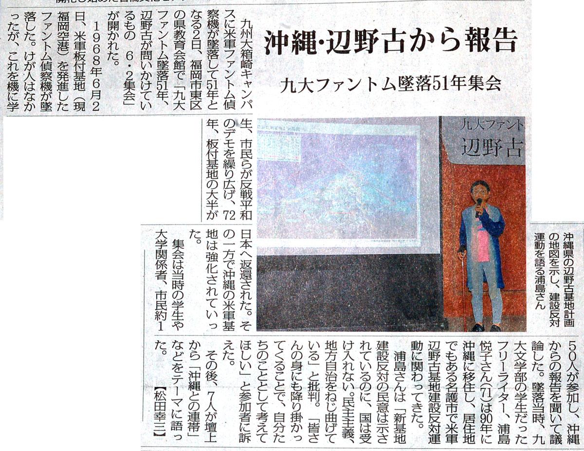 62shukai-mainichi.jpg